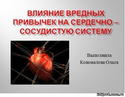 Сайт преподавателя химии и биологии
